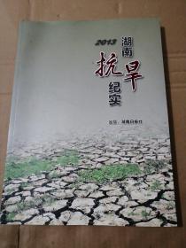 2013湖南抗旱纪实