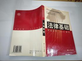 法律基础/21世纪高等院校法学类课程教材