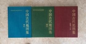 《中国古代地图集》三册合售(战-元,明代,清代)。(平时忙,书要周六或周日才能发货)。