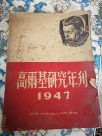 高尔基研究年刊1947      .