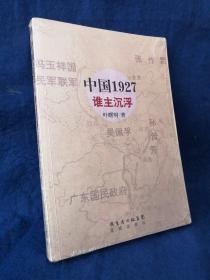 中国1927·谁主沉浮:近代中国的南北战争,重量级人物纷纷登场,国共两党恩恩怨怨的前世今生