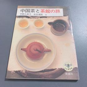 中国茶と茶馆の旅
