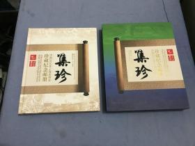 集珍 中国2010年上海世博会珍藏纪念邮册 仿真场馆纸雕立体模型  邮票都在