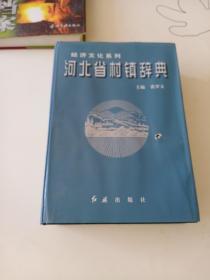 河北省村镇辞典