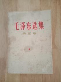 毛泽东选集第五卷 毛选第五卷 文革77年无删减版本 绝版老书