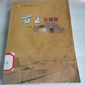 中国古堡之乡——右玉古城堡