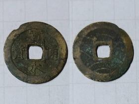 宽永通宝 背水波纹 铜钱1枚 日本古代钱币