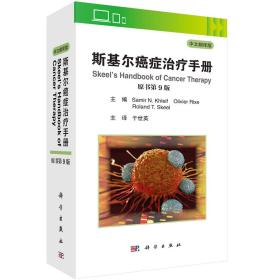 斯基尔癌症治疗手册(原书第9版中文翻译版)