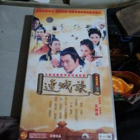 连城诀三十六集电视剧VCD,36碟装全