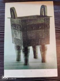 明信片:七十年代出品;商代大铜鼎 1张