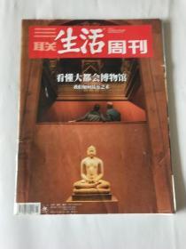三联生活周刊2019年第1期