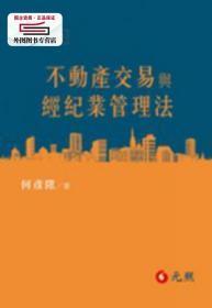 不动产交易与经纪业管理法 / 何彦升 元照出版有限公司