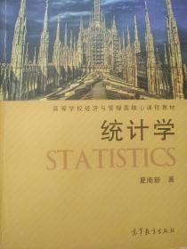 高等学校经济与管理类核心课程教材:统计学影印版 影印版 有部分笔记划线