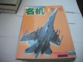 名机画册 I 苏-27