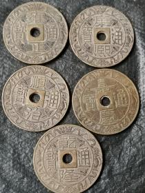 少见精致的雕花五帝钱【本店已上传我30多年来收藏的各类藏品700多种】。