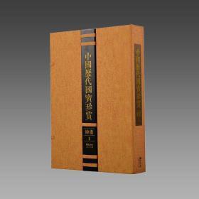 【三希堂藏书】中国历代国宝珍赏(绘画卷1) 宣纸经折装 编号限量3000套