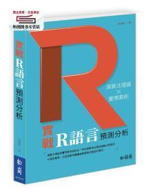实战R语言预测分析 / 游皓麟 松岗-文魁资讯股份有限公司