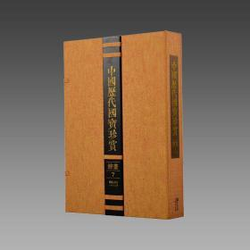 【三希堂藏书】中国历代国宝珍赏(绘画卷7) 宣纸经折装 编号限量3000套