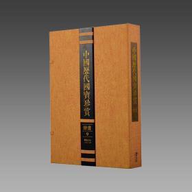 【三希堂藏书】中国历代国宝珍赏(绘画卷9) 宣纸经折装 编号限量3000套