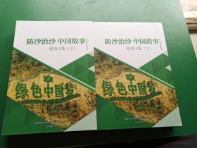 防沙治沙: 中国故事 报道文集 上下册