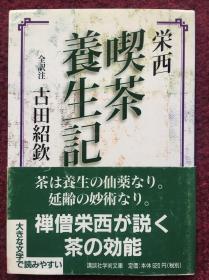 栄西 喫茶养生记 (讲谈社学术文库) (日本语) 文库