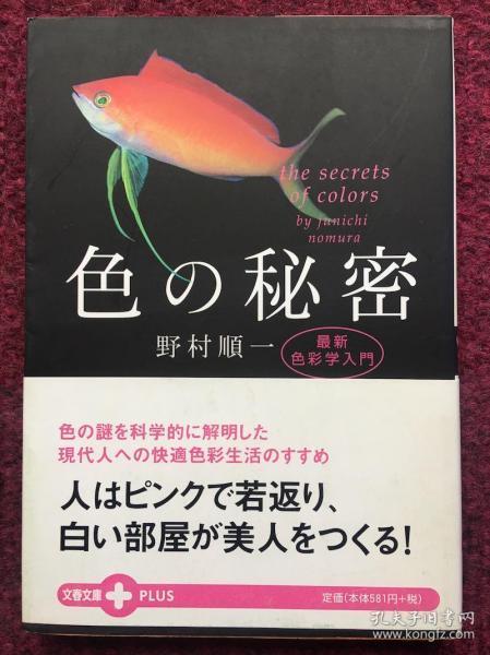 色の秘密 最新色彩学入门 (文春文库PLUS) (日本语) 文库