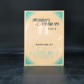 台湾商务版  李绍昆《美國的心理學界》(锁线胶钉)