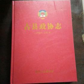 古县政协志(1985~2015)