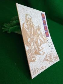 阿Q正传(签名+铃印)印刷500册