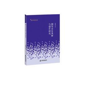 高校学术研究论著丛刊(艺术体育)—钢琴音乐风格与创作研究