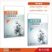 全新正版高等数学习题课教程 上册下册两本套装 王顺凤 等编 东南大学出版社