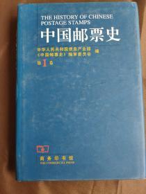 中国邮票史  第一卷【1878-1896】
