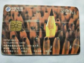 中国电信    首问负责制  服务公约    IC电话卡