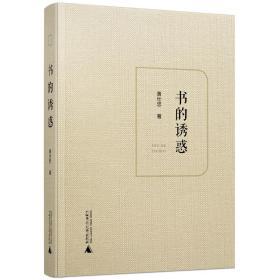 书的诱惑 黄仕忠 著 2020-01出版 广西师范大学出版社  9787559815781