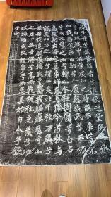 旧拓 荔子丹碑(或称柳州罗池庙碑)