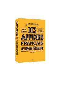 法语词缀宝典