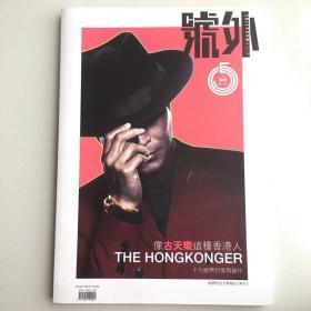 【号外】 ISSUE 500 像古天乐这种香港人