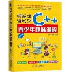 零基础轻松学C++青少年趣味编程(全彩版)