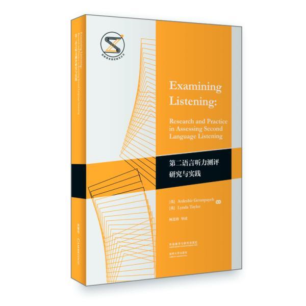 第二语言听力测评研究与实践