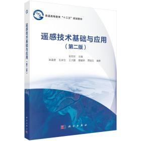 遥感技术基础与应用(第二版)