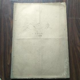 原版老报纸----《文艺报》1986年,全年第1-52期(合订本4开)
