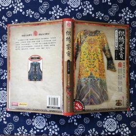 天下收藏:织绣鉴赏