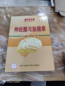 神经酸与脑健康