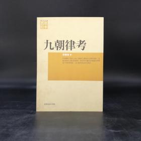 台湾商务版  程树德《九朝律考》