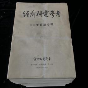 1992年1-199期(总第1-199期)《经济研究参考》散装共计162期合售