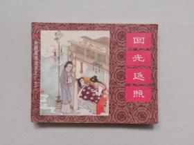 连环画 上海人美《中国成语故事42回光返照》(第四十二册),附内页图供参考