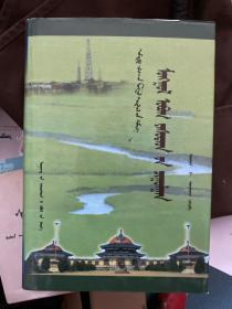 蒙古族姓氏研究 蒙文