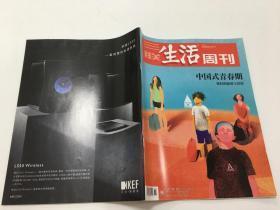 三联生活周刊 2019年
