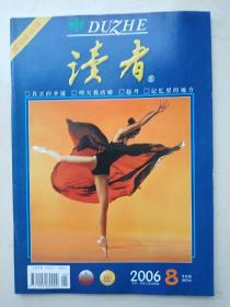 读者 2006 8