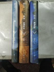 三体  纪念精装版全三册合售